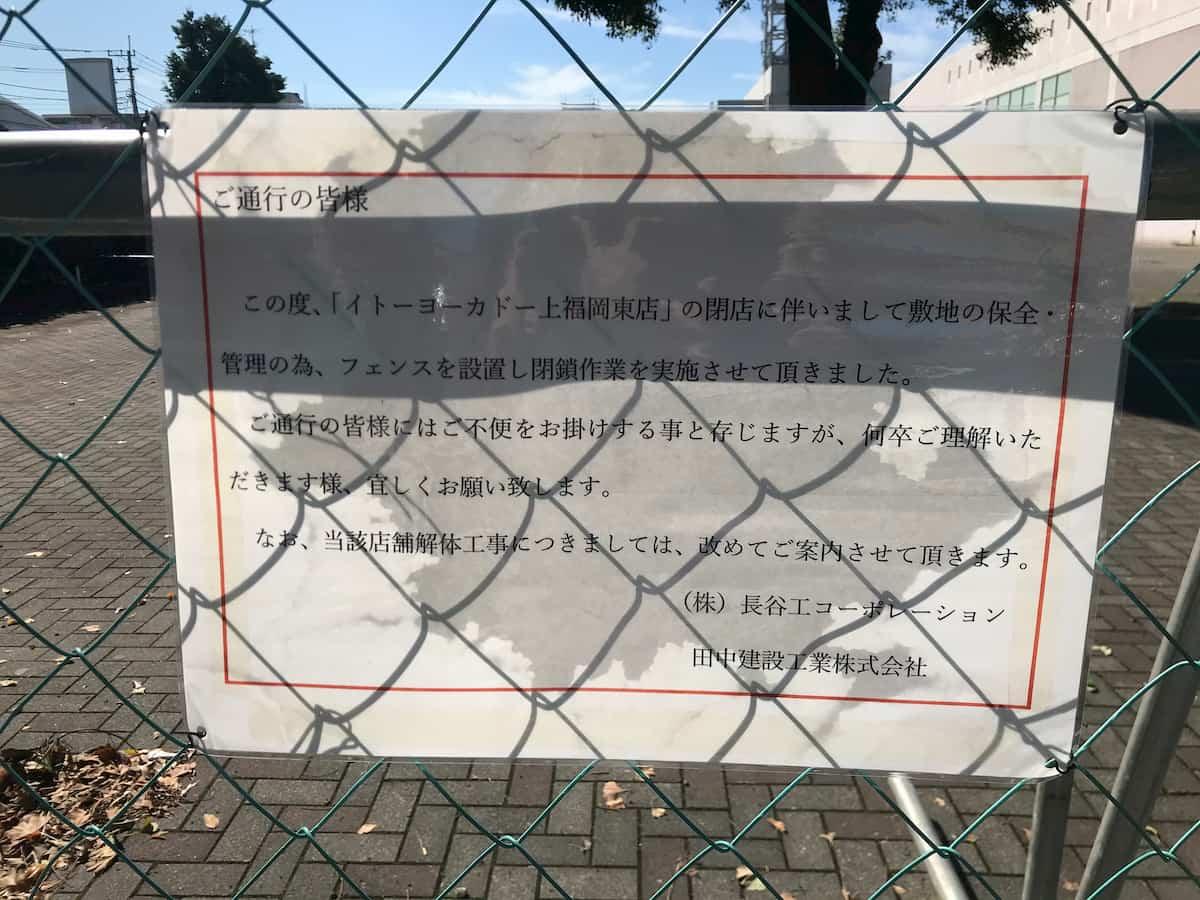 「イトーヨーカドー 上福岡東店」のフェンスの注意書き