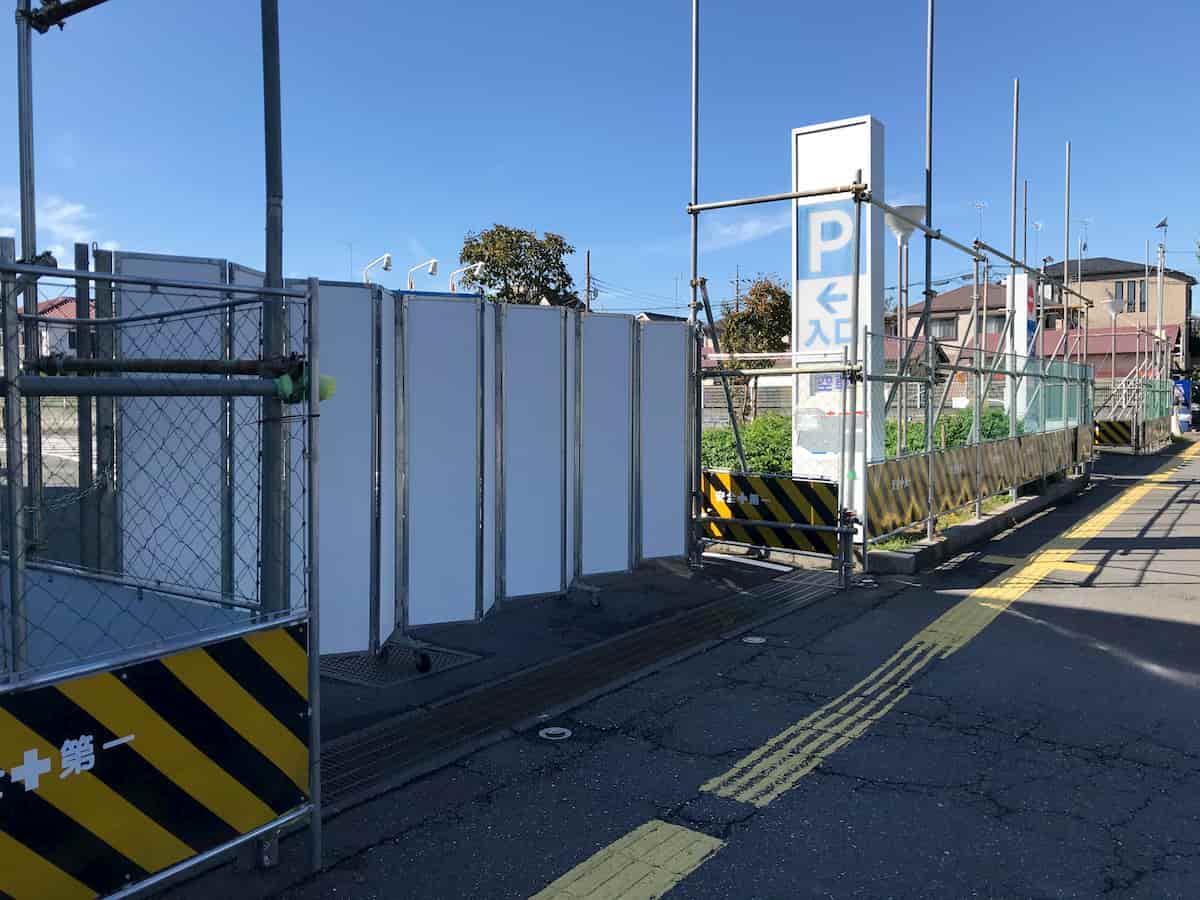 「イトーヨーカドー 上福岡東店」駐車場入り口に設置されているフェンス
