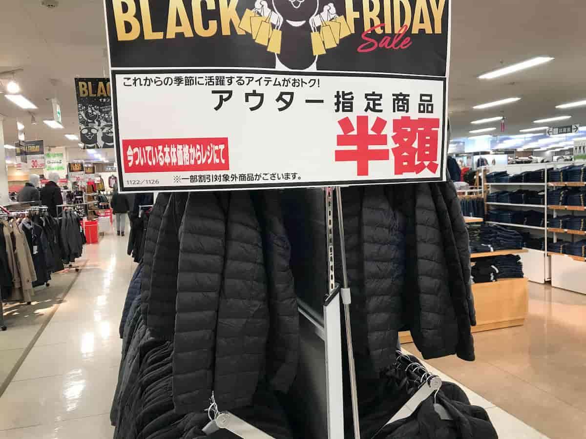 ブラックフライデーの特別価格のアウター