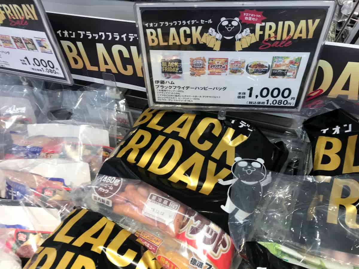 ブラックフライデーの特別価格の加工肉セット
