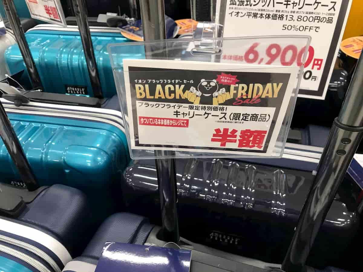 ブラックフライデーの特別価格のスーツケース