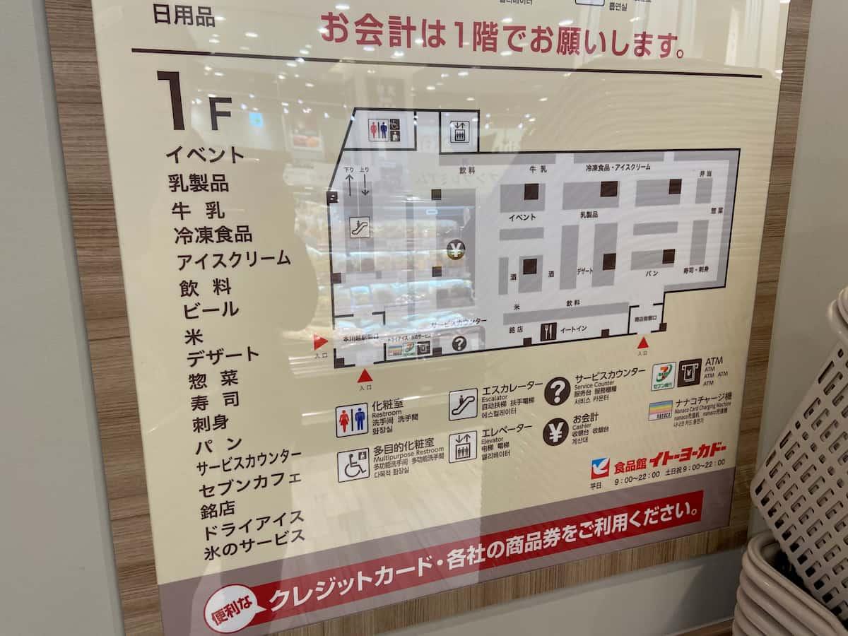 1階の地図