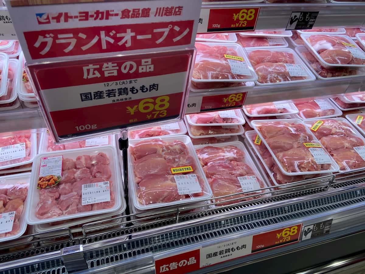 イトーヨーカドー食品館川越店の鶏肉