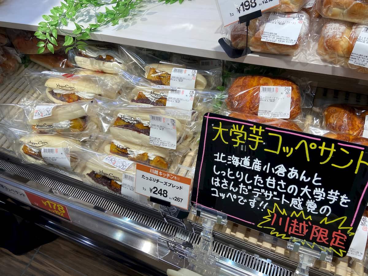 イトーヨーカドー食品館川越店限定のコッペパン