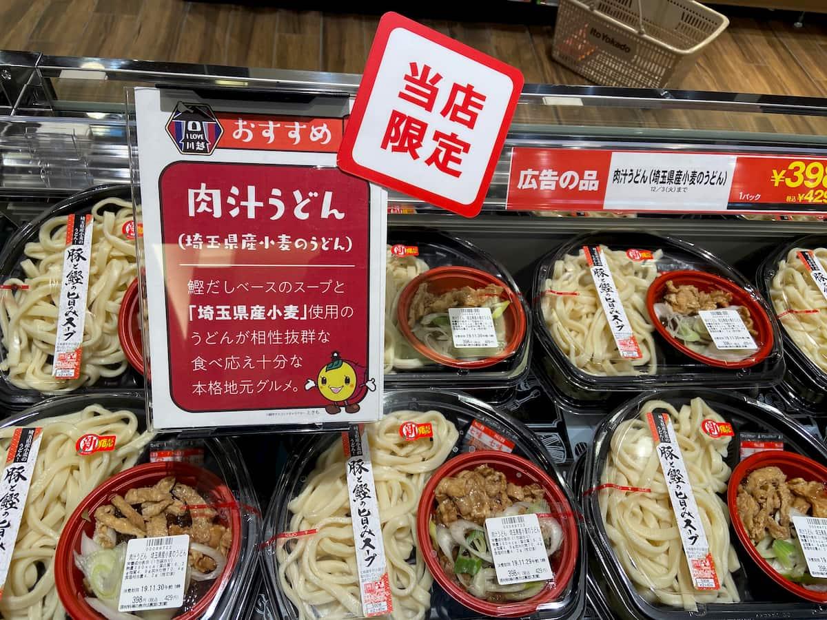 イトーヨーカドー食品館川越店限定の肉汁うどん