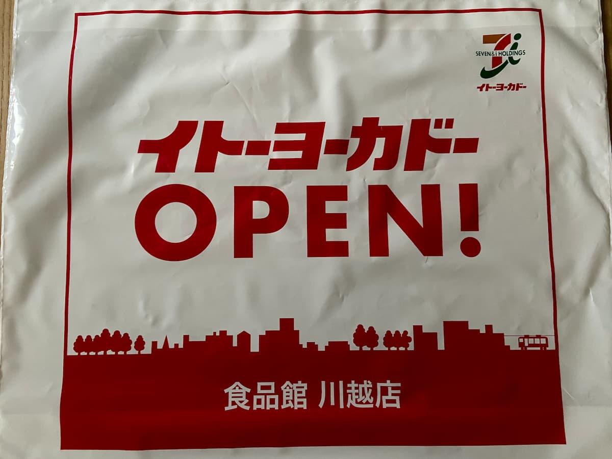 「イトーヨーカドー食品館川越店」のオープンセールに行ってみた