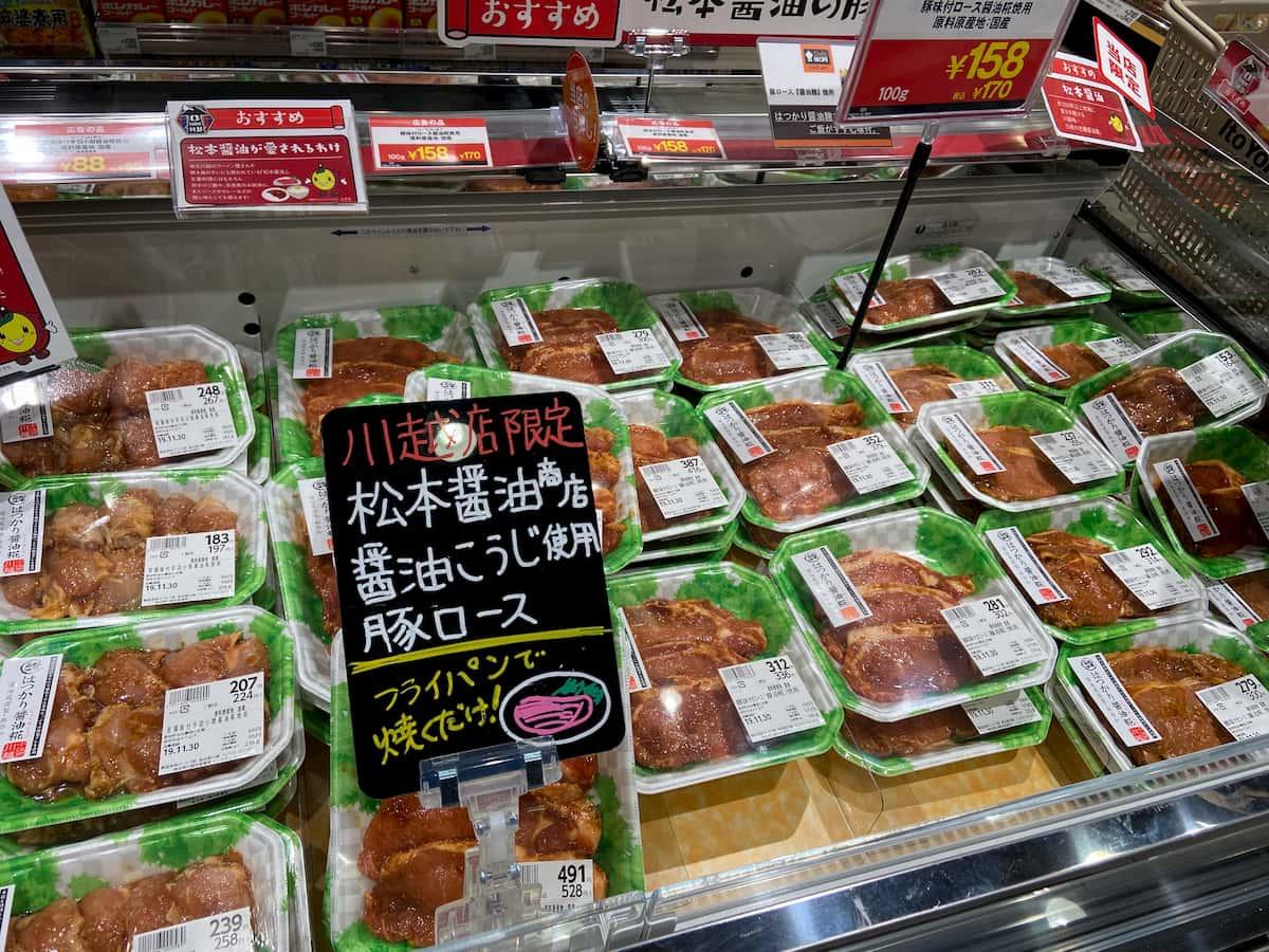 イトーヨーカドー食品館川越店限定の豚ロース