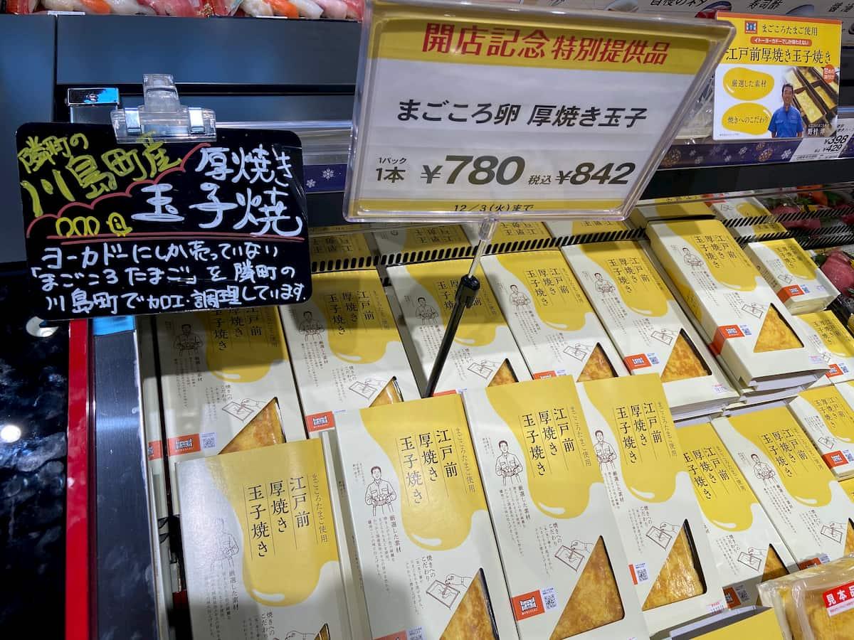 イトーヨーカドー食品館川越店限定の厚焼き玉子