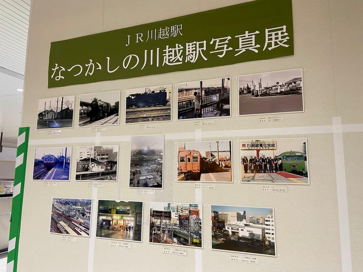 昔の川越駅の写真が並べられた写真展