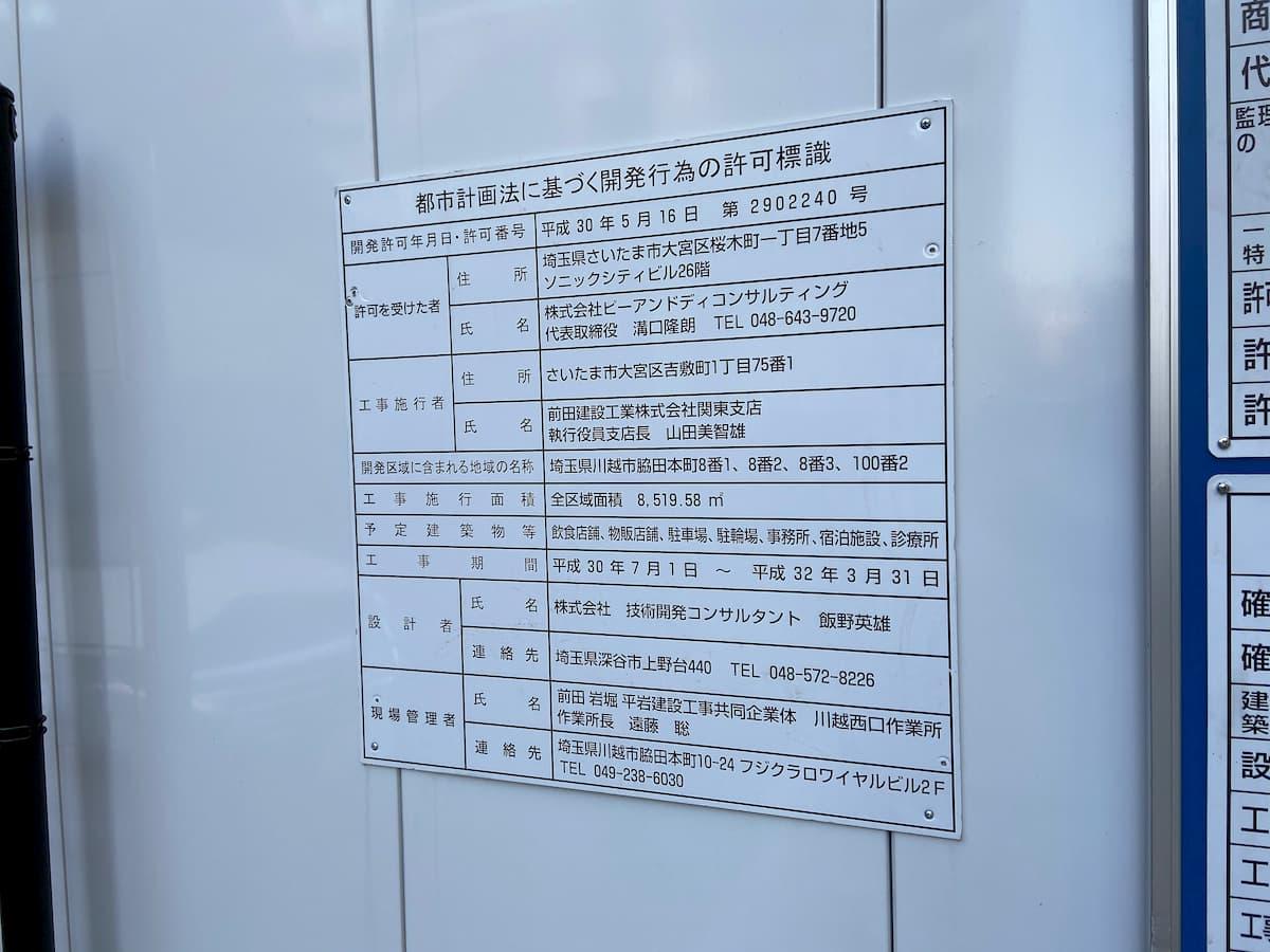 都市計画法に基づく開発計画の許可標識