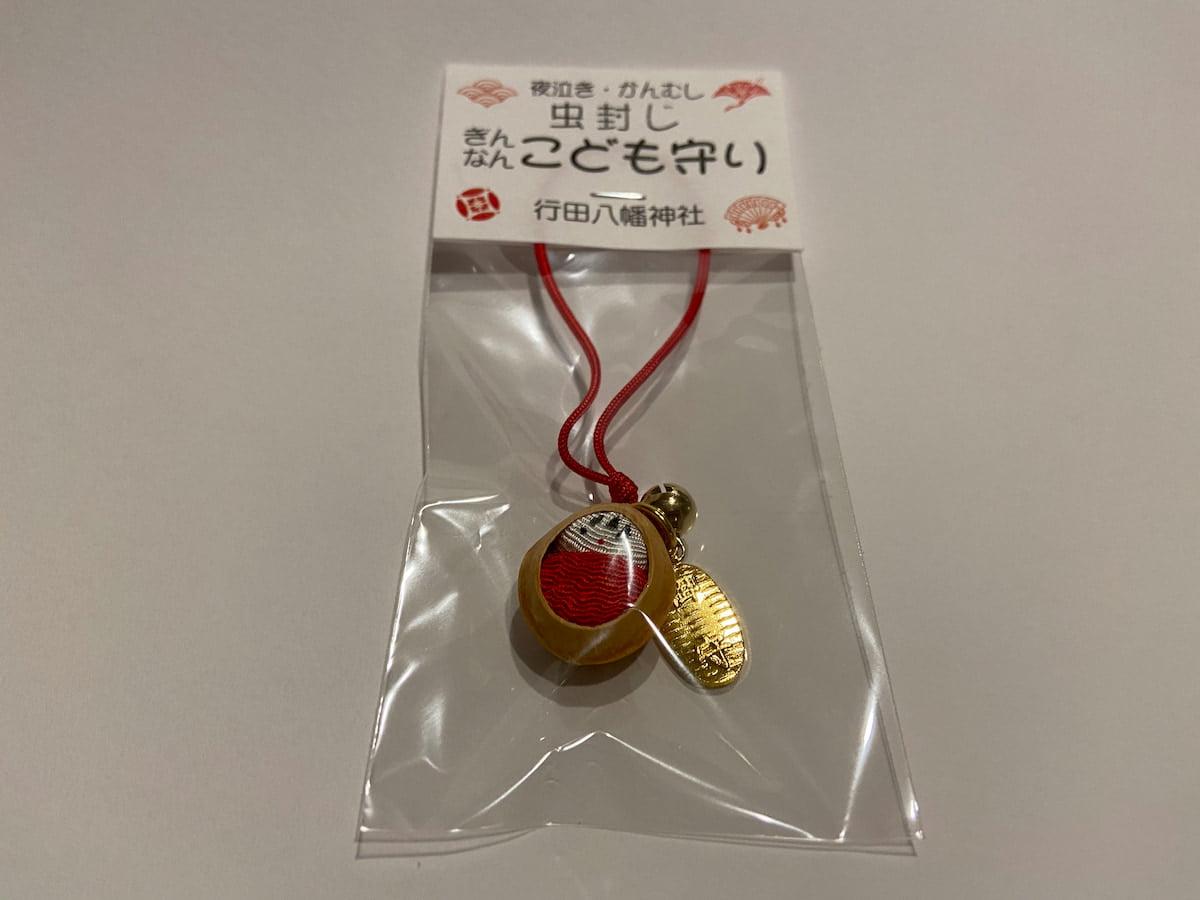 行田八幡神社の虫封じのお守り