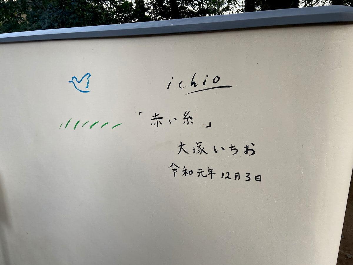 赤い糸ベンチにある大塚いちおさんのサイン
