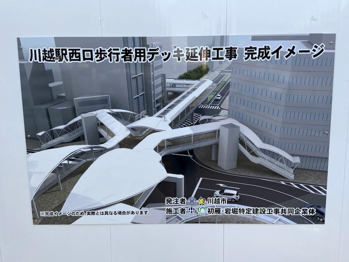 川越駅西口の歩行者用デッキの完成イメージ