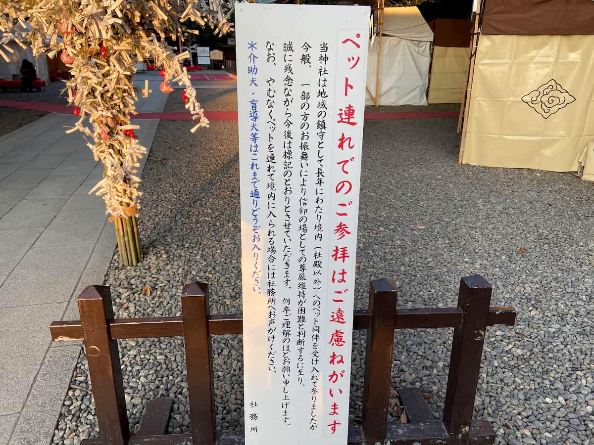 ペット連れの参拝に関する説明が書かれた看板