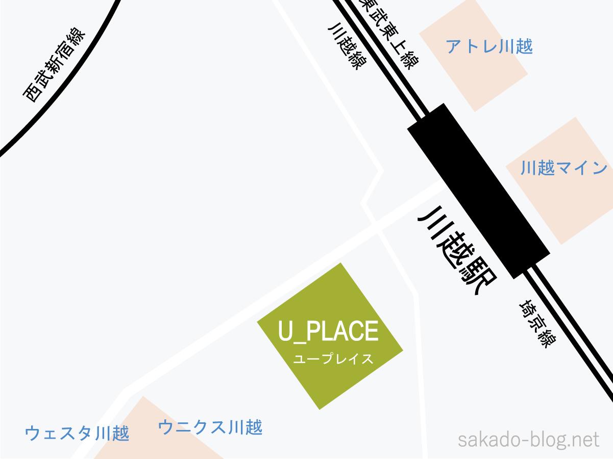 駅からU_PLACEまでのアクセス