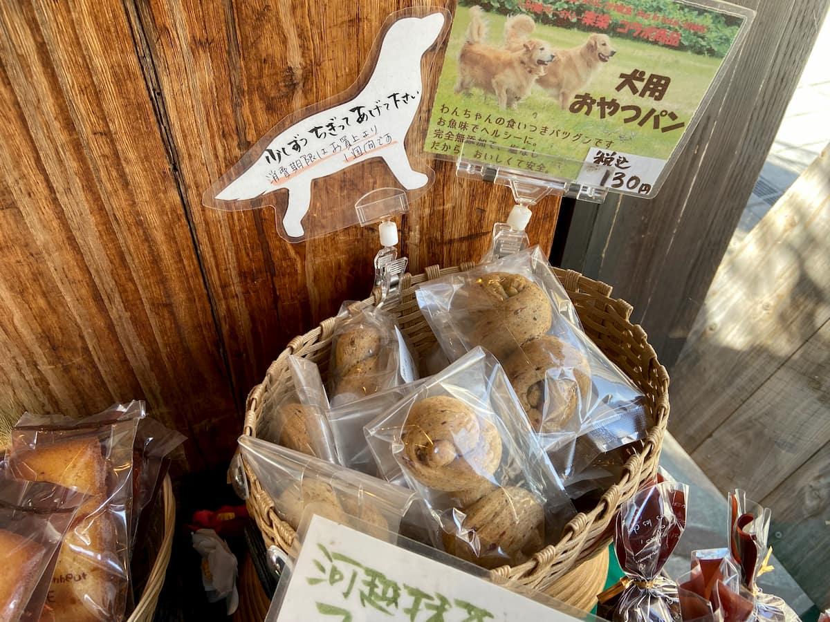 犬用のおやつパン