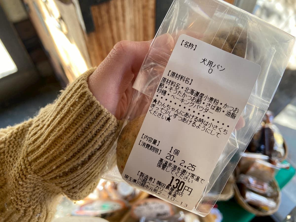 犬用おやつパンの原材料