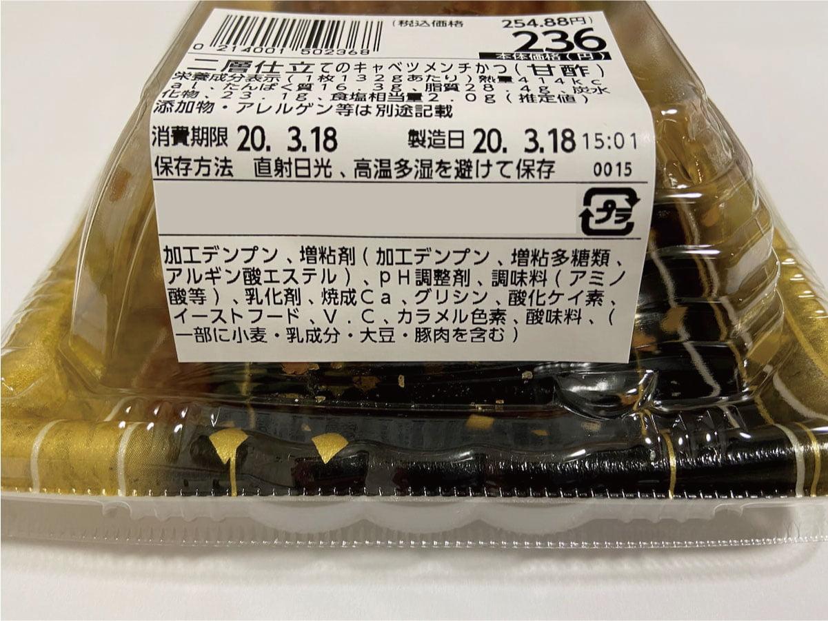 キャベツメンチカツの添加物・カロリーの表記