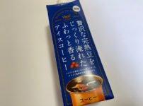 高価だけど飲んでみた!ヤオコー「贅沢な完熟豆をじっくり淹れたふわっと香るアイスコーヒー」
