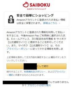Amazonアカウントでサイボクハムにログイン