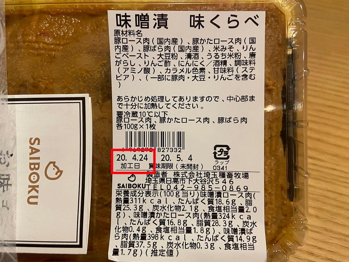 ゴールデンポーク味噌漬けの加工日の記載