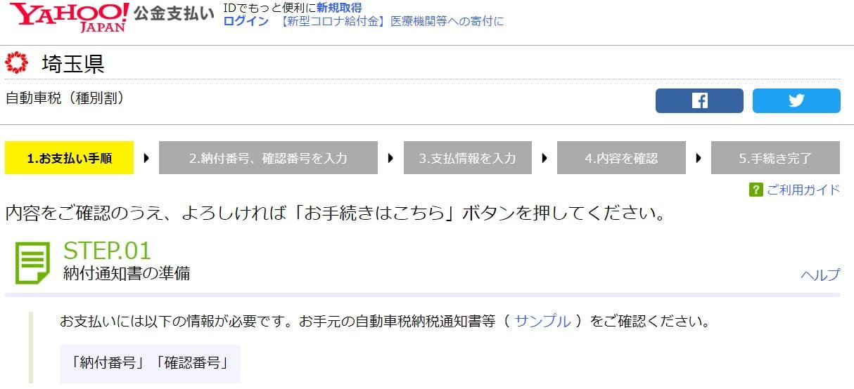 Yahoo!公金支払いのトップページ