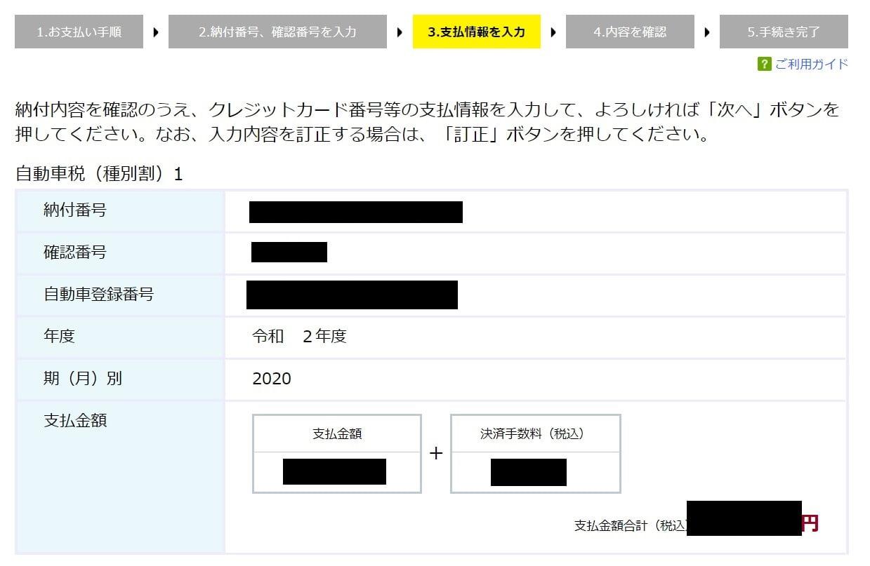 自動車登録番号や支払金額の表示