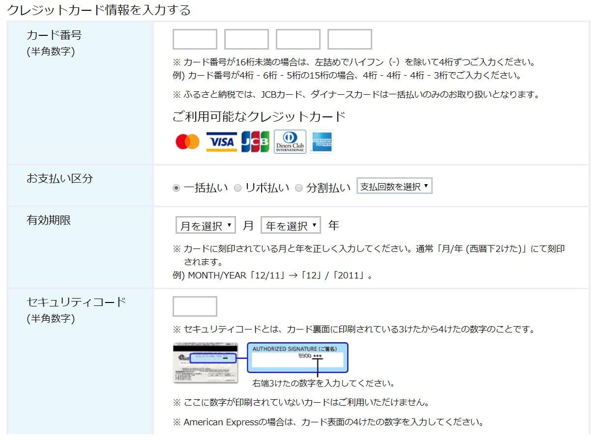 クレジットカード情報の入力欄