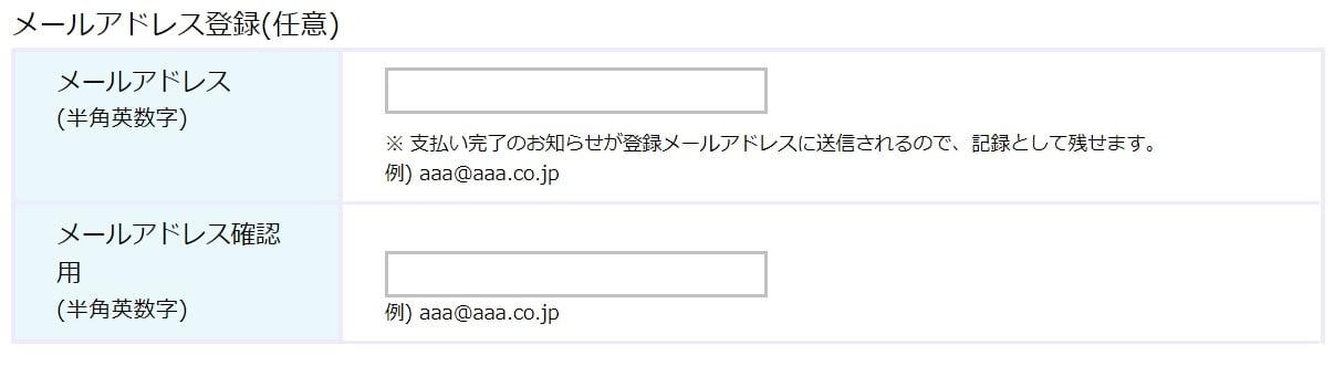 メールアドレスの入力欄