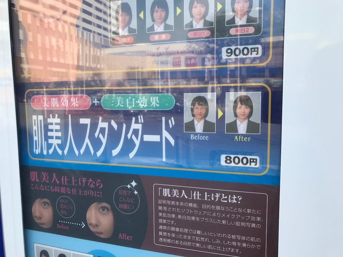 鴻巣駅東口駐輪場前の証明写真機の料金表