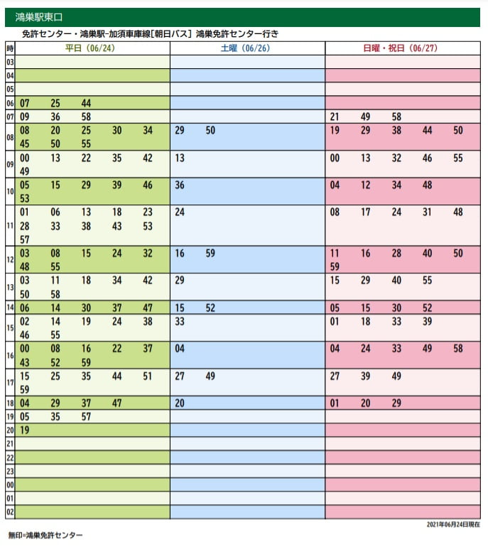 アサヒバスの時刻表