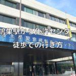 鴻巣駅から埼玉県警察運転免許センターまで徒歩でのアクセス方法