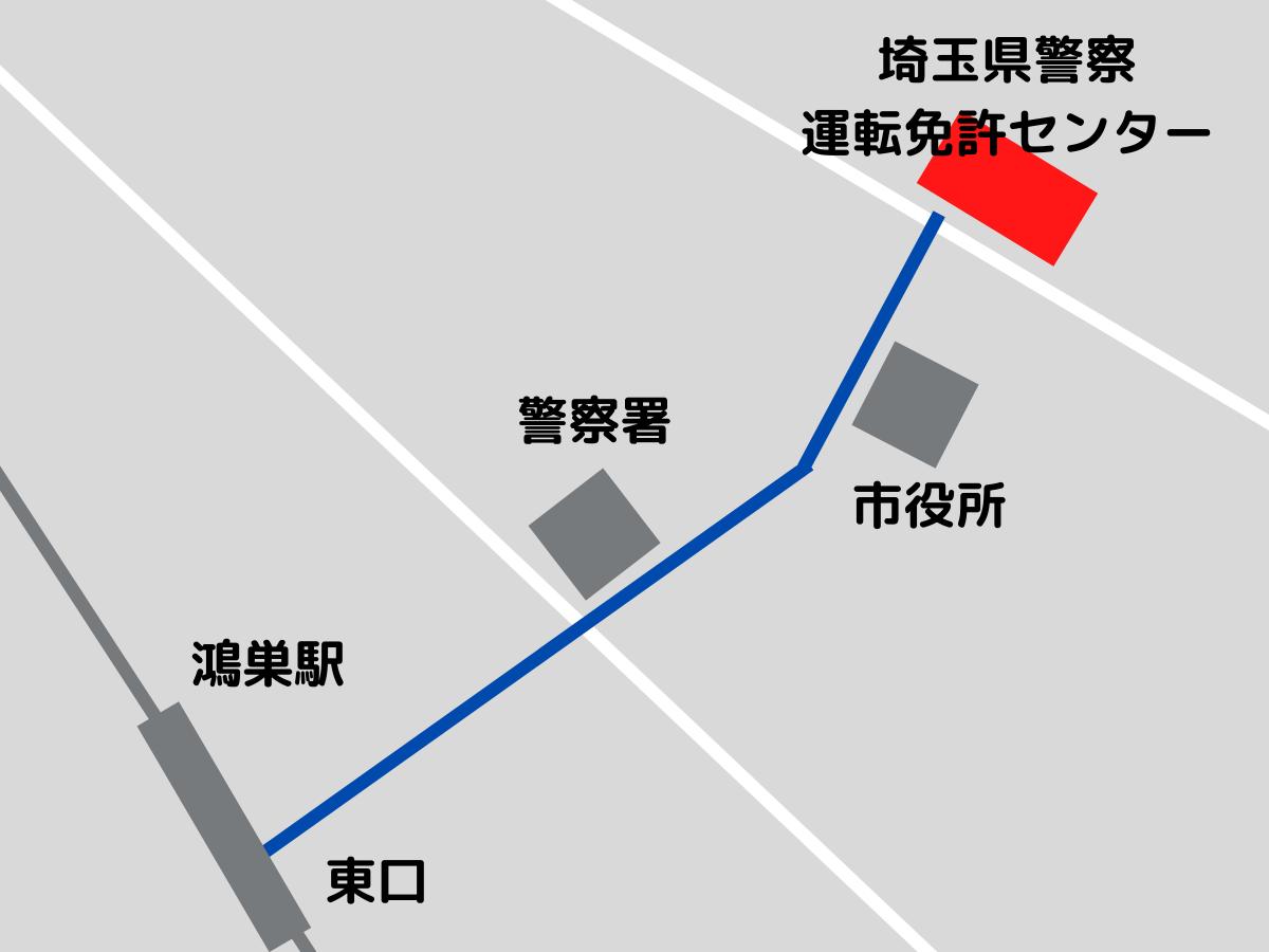 鴻巣駅から免許センターまでの地図