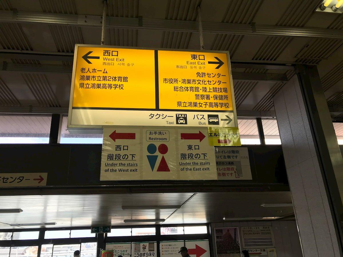 鴻巣駅の東口の案内板
