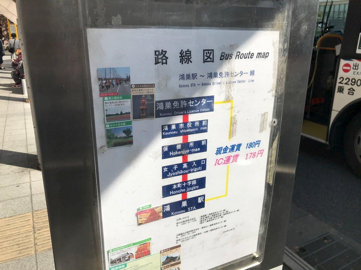 免許センター行きのバスの路線図と料金