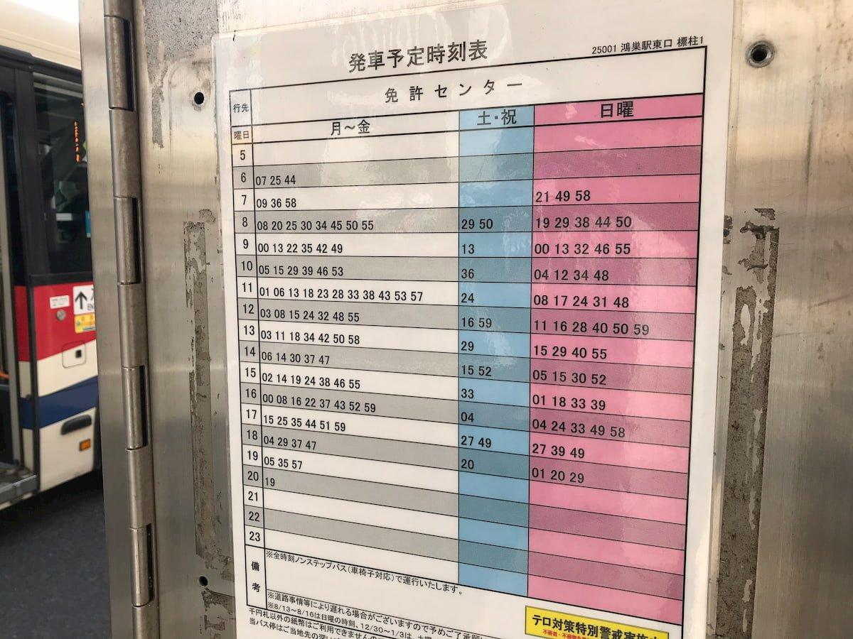 免許センター行きのバスの時刻表