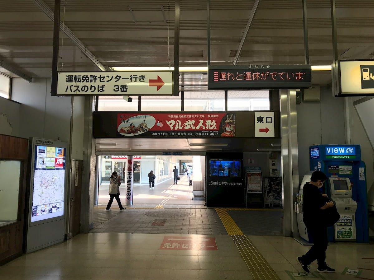 鴻巣駅の改札前