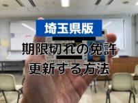 埼玉県で期限切れした運転免許証の更新手続き方法