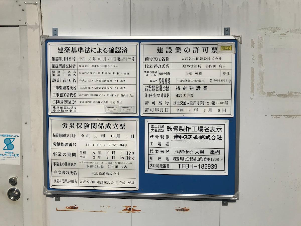 新河岸駅前の駅ビルの工事計画書
