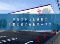 「セカンドストリートふじみ野店」が川越街道に移転オープン