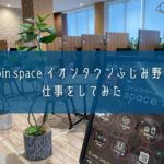 「coin space イオンタウンふじみ野店」で仕事をしてみた