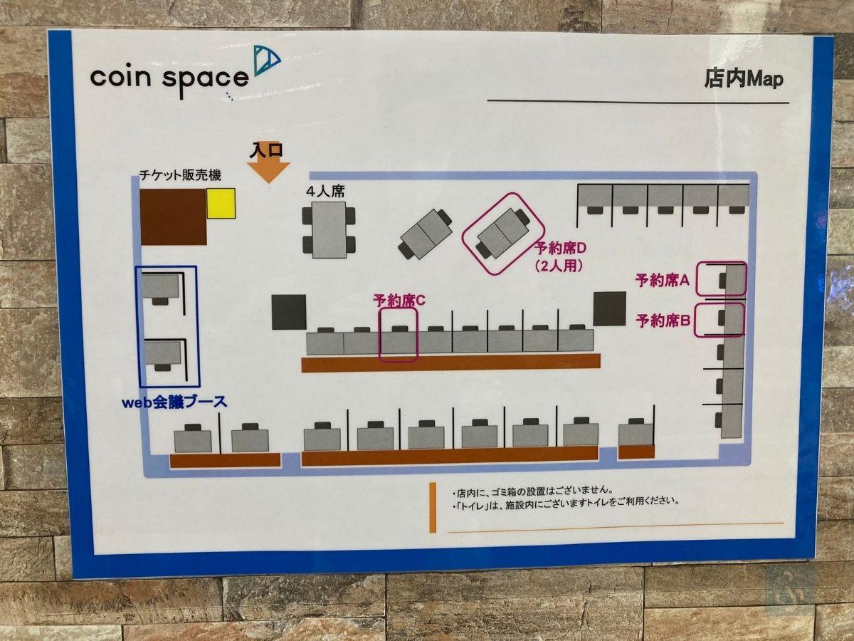 coin spaceイオンタウンふじみ野の店内マップ