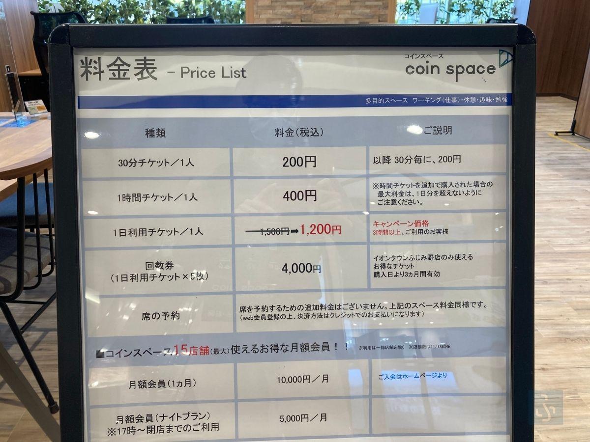 coin spaceイオンタウンふじみ野の料金表
