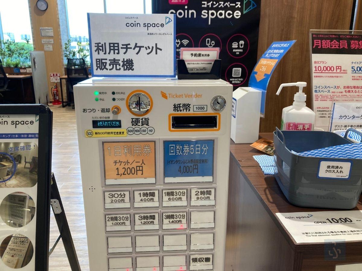 coin spaceイオンタウンふじみ野の券売機