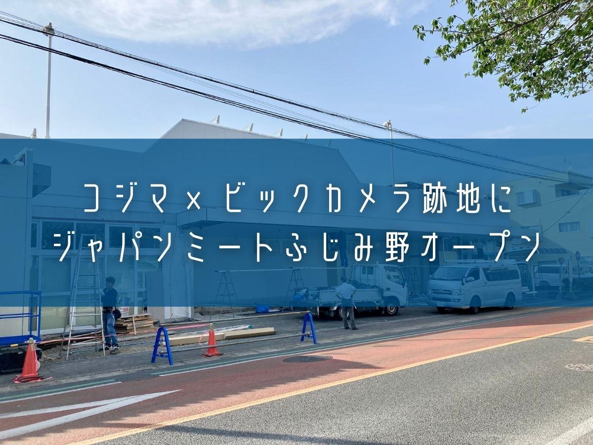 「ジャパンミートふじみ野店」コジマ×ビックカメラ上福岡店跡地にオープン