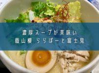 濃厚スープが美味い「蔭山樓 ららぽーと富士見店」のラーメン