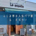 ふじみ野市の人気パン屋「ル・ポポタン」に行ってみた