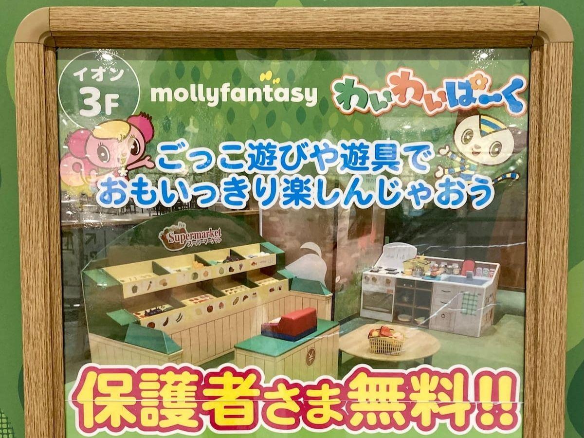 「モーリーファンタジー わいわいパーク」ふじみ野店の料金は?