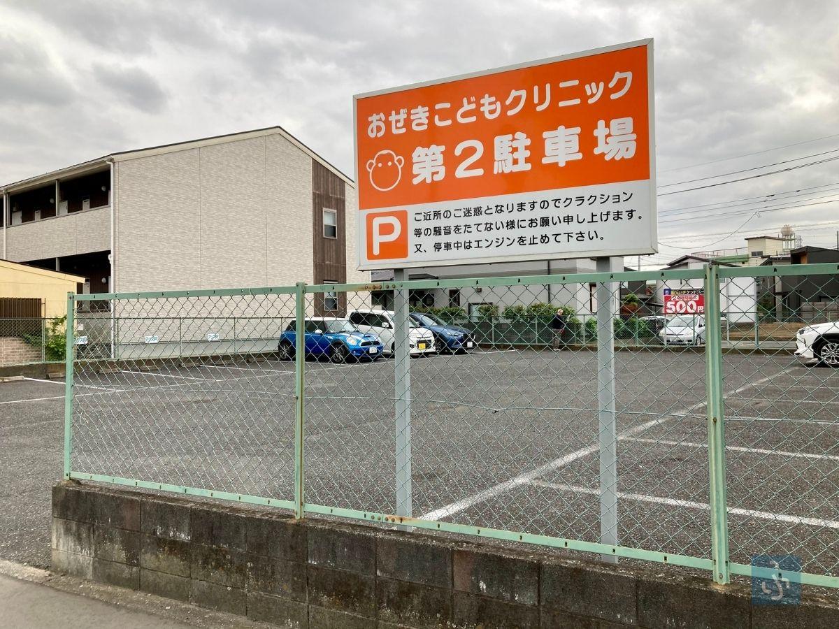 クリニックの第2駐車場