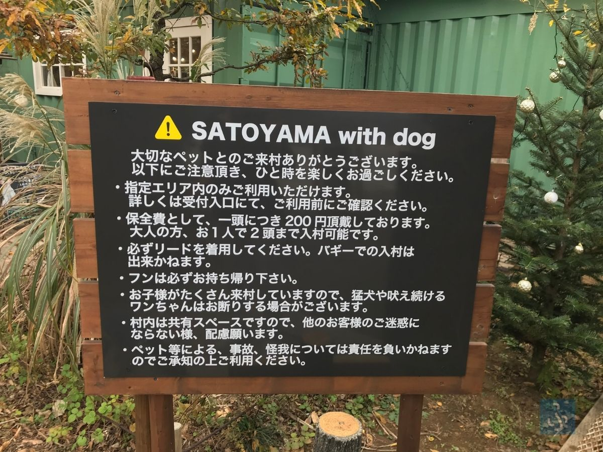 犬の入場に関する注意書き